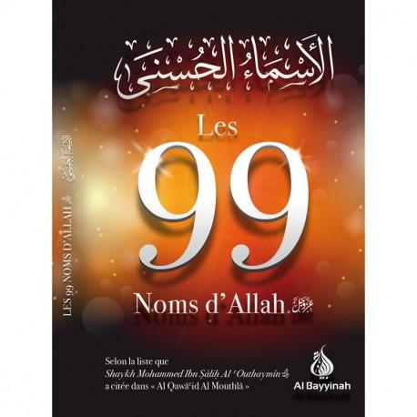 Les 99 noms d'allah - qawa'id al mouthla- sheikh al outheimine