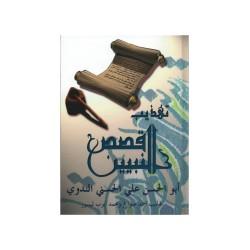 tahdib qissas nabiyin  - an nadwi