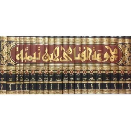 مجمع فتاوى شيخ الاسلام  ابن تيمية