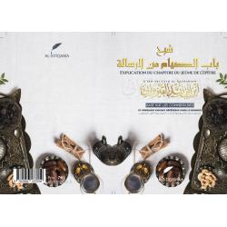 Explication du chapitre du jeûne - Ibn Abi Zayd Al Qayrawani