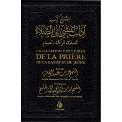 Explication des règles de la prière-zakat-jeune