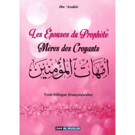 Les épouses du Prophète Mères des croyants