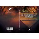 Le comportement islamique - Croyance - éthique - Pratique - Ibn Baz