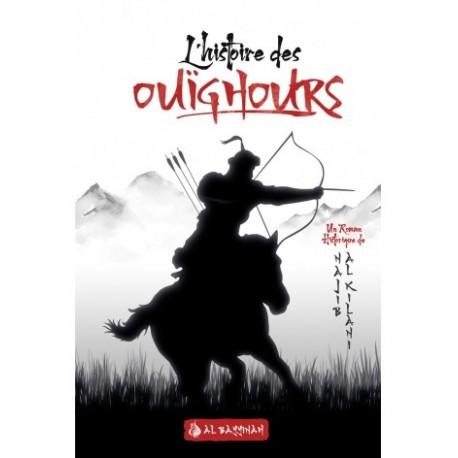 L'histoire des Ouïghours (Layâlî Turkistân) - Najîb al-Kilânî - Al Bayyinah