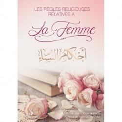 LES REGLES RELIGIEUSES RELATIVES A LA FEMME - IBN AL JAWZI