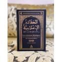 Les croyances islamiques- Ibn Badis - SABIL AL HAQQ